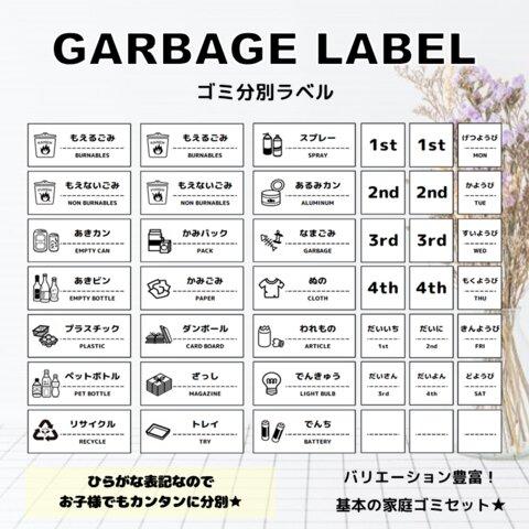 【G13】ゴミ分別ラベル