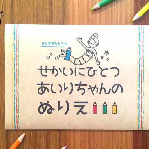 【名入れ】世界に一つセミオーダーメイド塗り絵おとぎ話#20