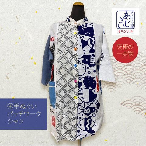 【あじさい限定オリジナル】手ぬぐいパッチワークシャツ(4)