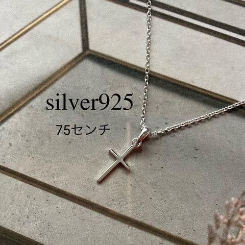 ✝️平和への祈り✝️【silver925】クロスチャームのロングネックレス(75センチ)(おまけにシルバーチャームが入ります)