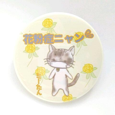 猫のミーたん花粉症ニャンバラ缶バッチ 送料無料 花粉症マーク 缶バッジ