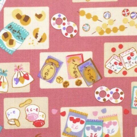 シーチング 生地【50×110cm】 駄菓子 お菓子 レトロ柄 和風 日本 かわいい くすみピンク
