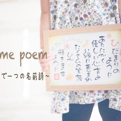 送料無料♩お名前入りポエム【額付き*ネームポエム*お名前詩】