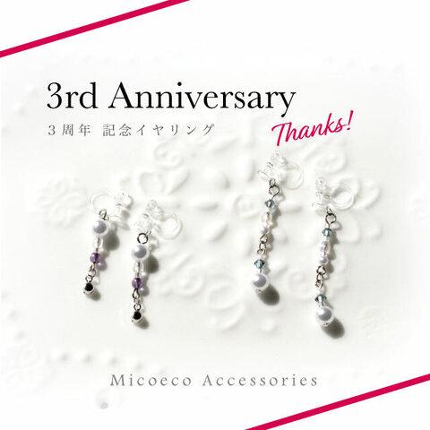 【3周年記念】雫イヤリング〜ミコエコより感謝をこめて〜