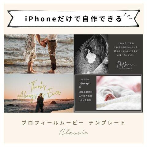 【iPhoneで作れる】プロフィールムービー(シック) iPhone版 テンプレート 結婚式  自作素材