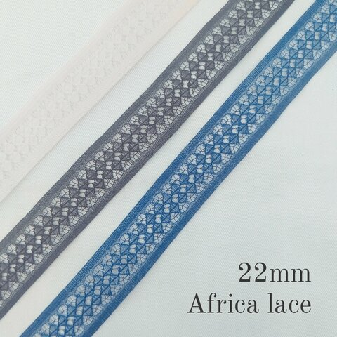 【セット販売】アフリカレース 22ミリ【資材販売】