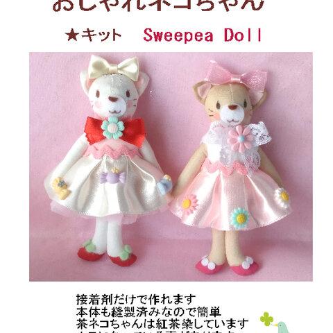 おしゃれネコちゃん★ピンク キット 手作り人形 布人形 ハンドメイドドール