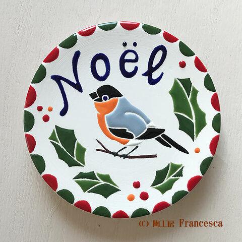 スペインタイルアート:ノエル クリスマス鳥と柊のお皿(S)