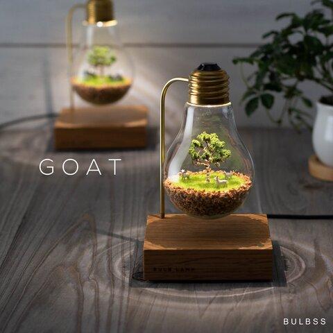 電球ランプ 木陰のやぎ [stand]