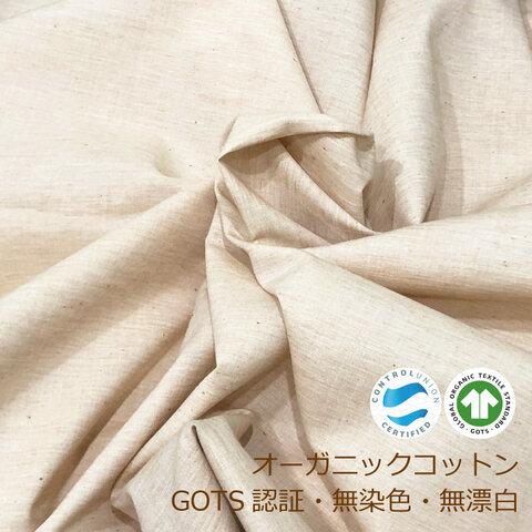 110×50 日本製 W幅 オーガニックコットン ブラウン 生地 50cm単位販売 無漂白 無染色 ポプリン GOTS認証 布 有機栽培 綿花 自然の色