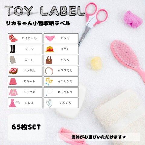 【O12】リカちゃん小物収納ラベル