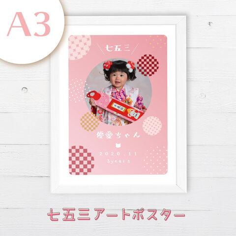 七五三アートポスター ポップピンク A3