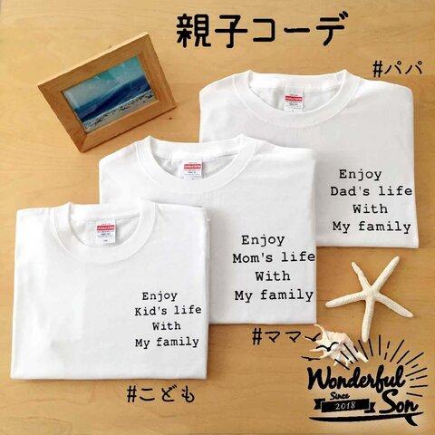 親子コーデTシャツ「Enjoy」ホワイト