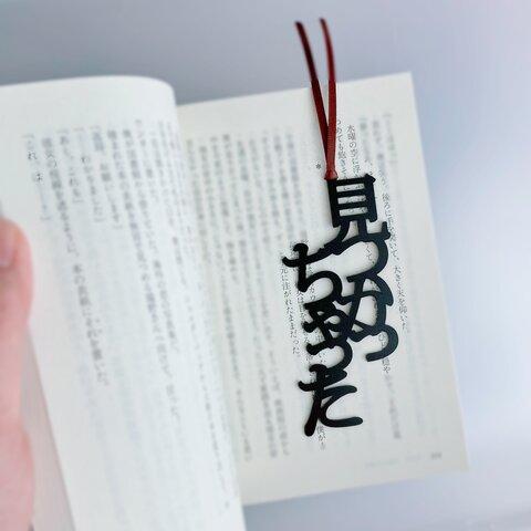 【再販】見つかっちゃった しおりの声 切文字 栞