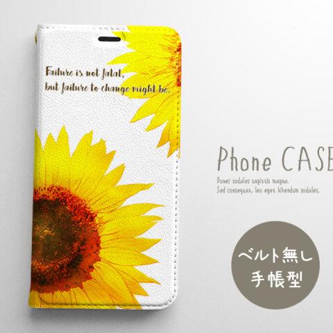 ベルトなし手帳型スマホケース/mice_n091