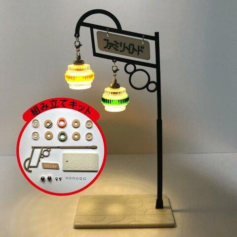 商店街の街灯 組み立てキット(ギザ丸型)