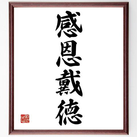 四字熟語書道色紙「感恩戴徳」額付き/受注後直筆(Z6053)
