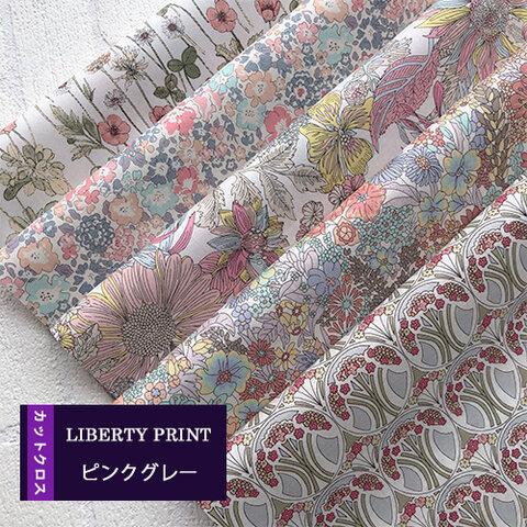LIBERTY newピンクグレー カットクロス(リバティプリント/5枚セット)