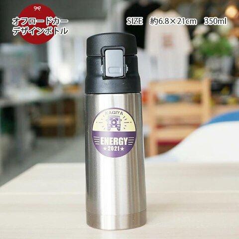 【送料無料】名入れ デザインボトル オフロードカー 350ml ki98