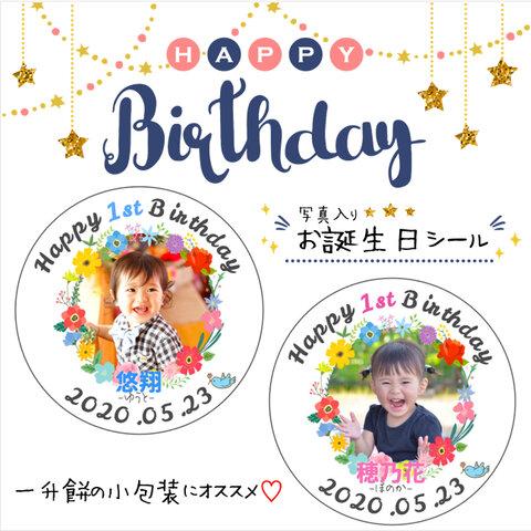 ♡お誕生日シール♡ 一升餅 写真入り オーダー バースデー プチギフト 1歳誕生日 名入れ