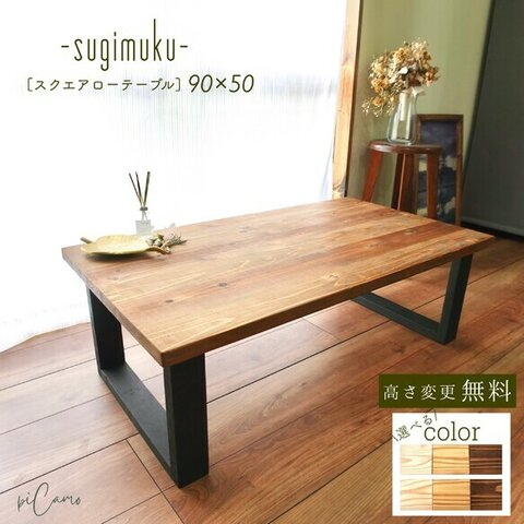 スクエアローテーブル《sugimukuシリーズ》組み立て簡単