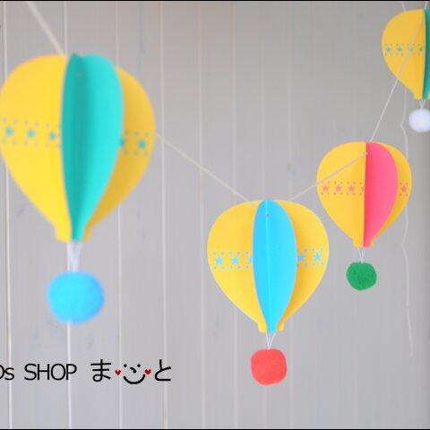 ポップな気球のガーランド(星ライン入り)Mサイズ