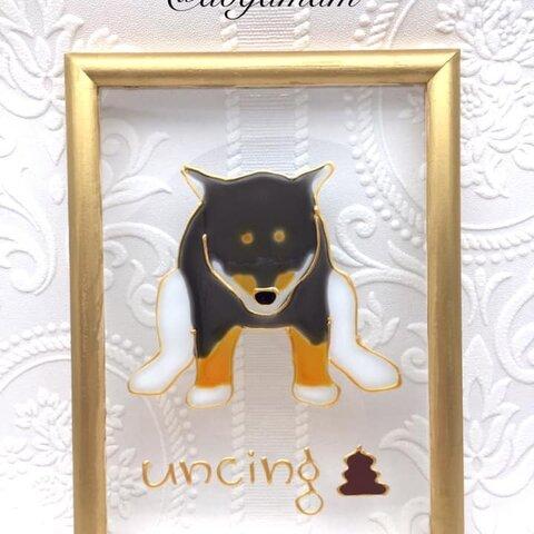 DOG.AM グラスアートフレーム  ウンチング 正面 子柴 柴犬 しばいぬ 黒柴