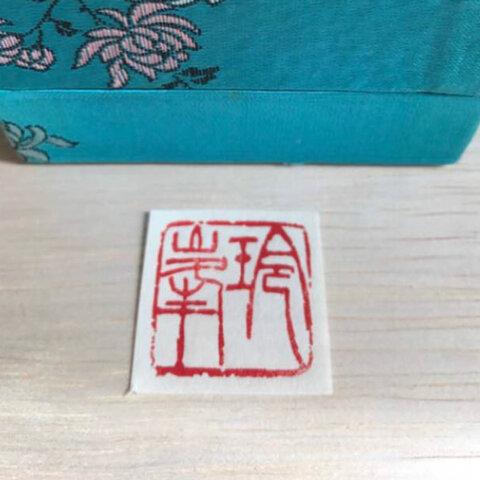 篆刻印 書作品、水墨画、日本画などにお使い頂ける落款印です。