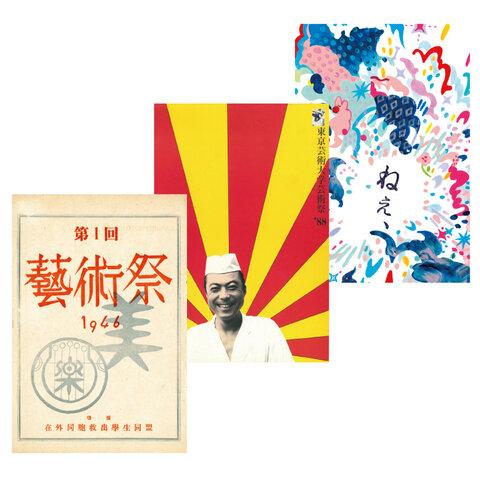 【藝祭公式グッズ】藝祭75周年ポストカード(3枚セット)