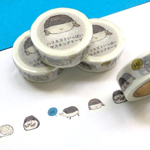 ハリネズミいっぱいマスキングテープ