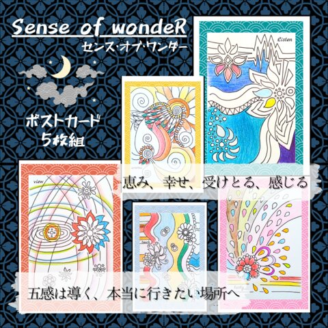 御神託ポストカード~Sense of wondeR~