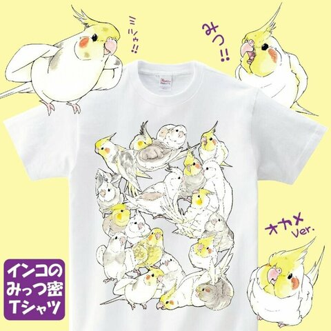 【L】オカメみっつ密Tシャツ