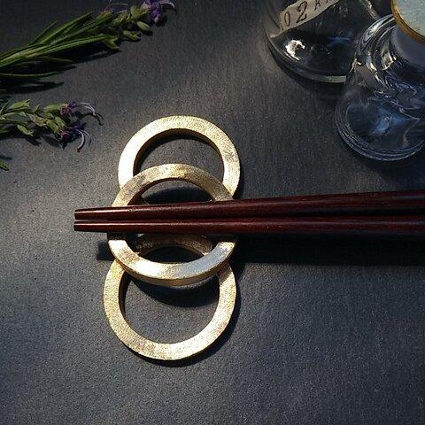 真鍮 幻月環箸置き