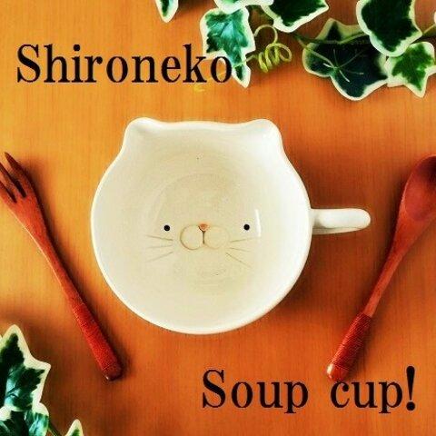 白猫のスープカップ