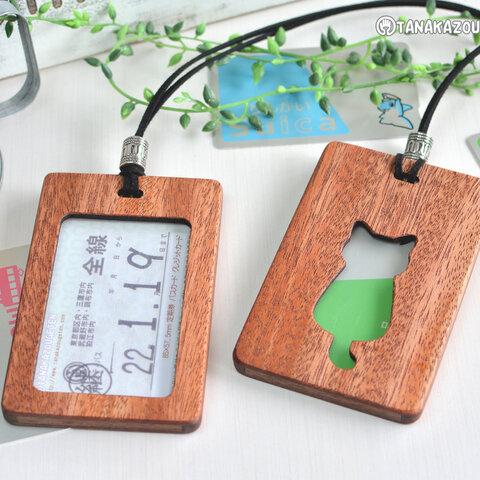 木製パスケース定期券【猫のシルエット】マホガニー