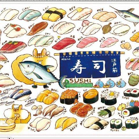 お寿司のA4クリアファイル