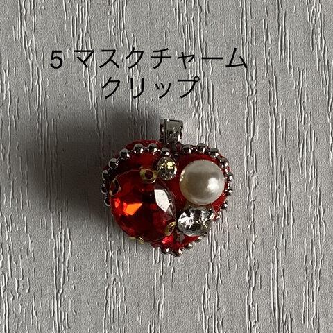 【送料無料】マスクチャーム 5
