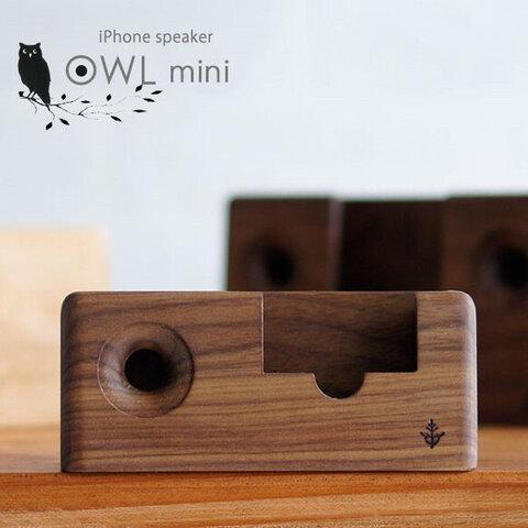 木製スピーカー アウルmini  ウォールナット