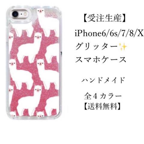 【受注生産】オーダーメイド アルパカ グリッタースマホケース iPhoneケース ハンドメイド