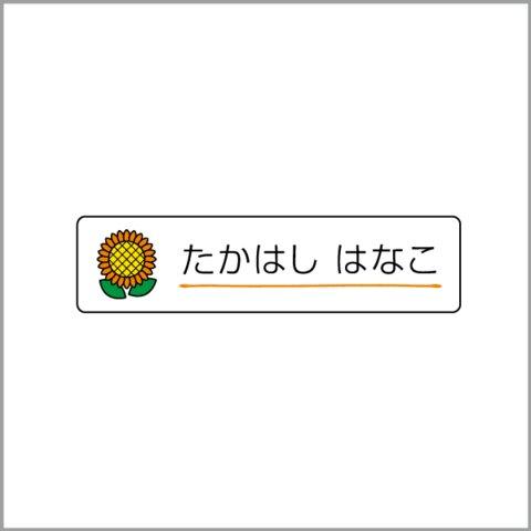お名前シール【 ひまわり 】防水シール/食洗機対応/Sサイズ