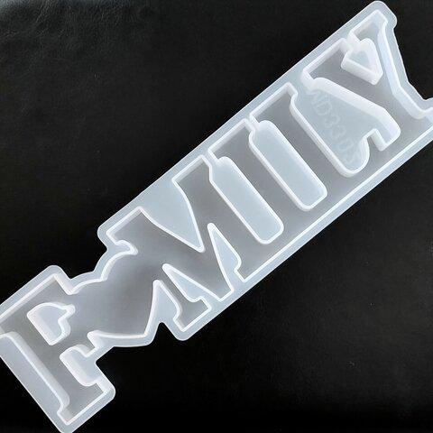 F♡MILY型 (FAMILY) シリコンモールド 1個