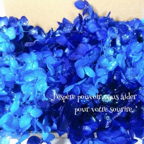 ブルー&紺 アジサイ プリザーブドフラワー 加工花材