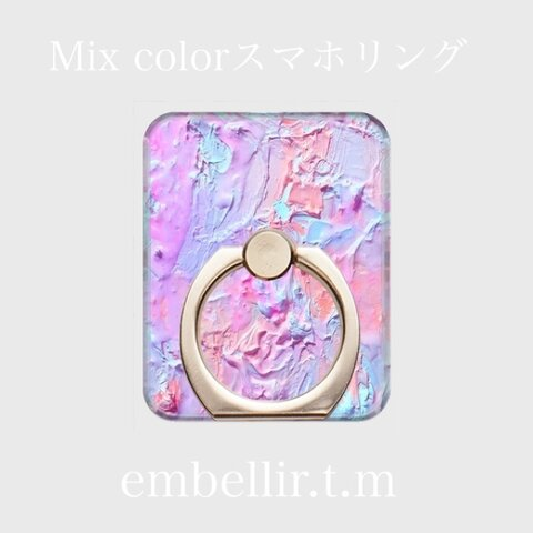 Mix colorスマホリング