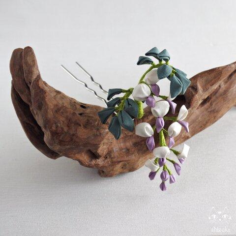 藤の花✤つまみ細工 簪 結婚式  着物 お花見 お呼ばれ 卒業式