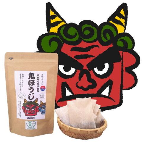 『鬼ほうじ』オーガニックほうじ茶 (ティーバッグ20個入り 煮出し・水出し対応)
