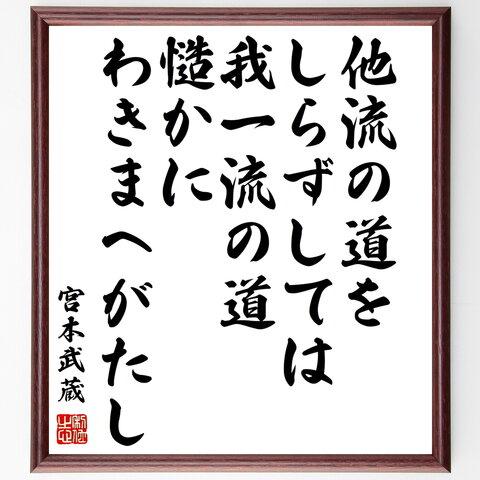 宮本武蔵の名言書道色紙「他流の道をしらずしては、我一流の道、慥かにわきまへがたし」額付き/受注後直筆(Y0290)