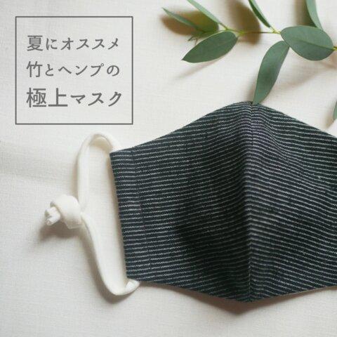 [竹とヘンプの極上マスク]ヘンプ×バンブーリネン♛黒ストライプのマスク<受注製作>