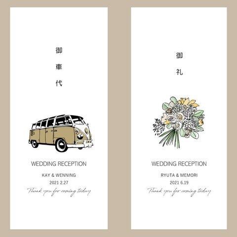 結婚式 御車代 御礼 イラスト ウェディング 封筒