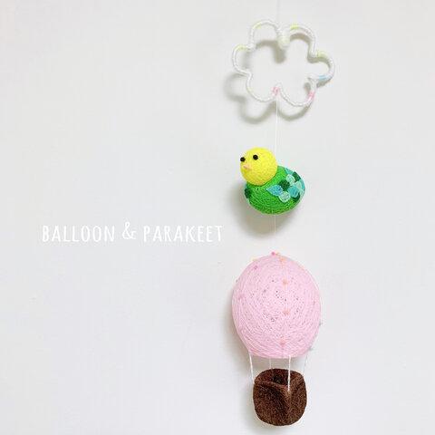プカプカ気球と、緑インコ