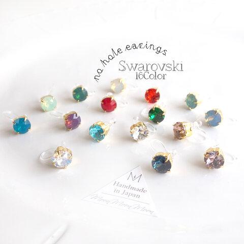 定番![Swarovski] 16colors Setting no hole earings